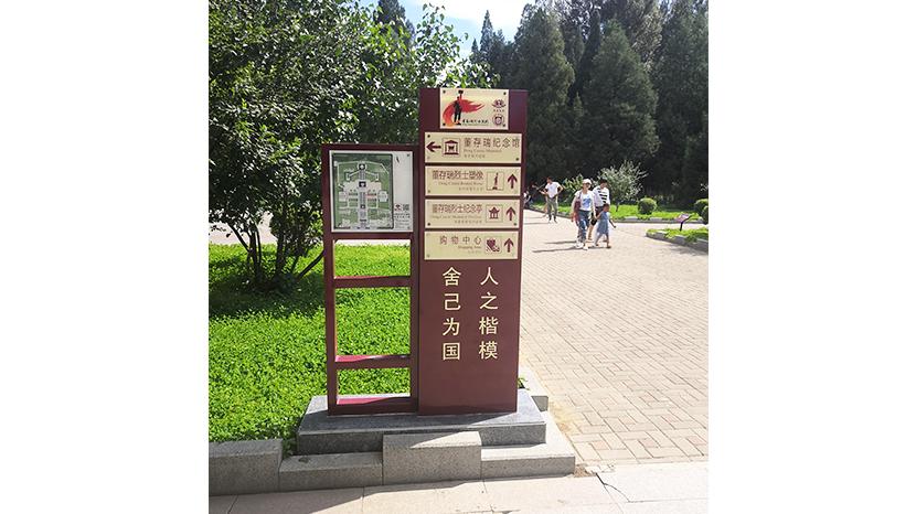 董存瑞纪念馆AAA景区建设